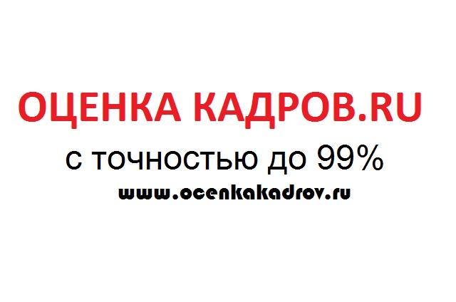Массовый подбор персонала и кадров в Москве и России